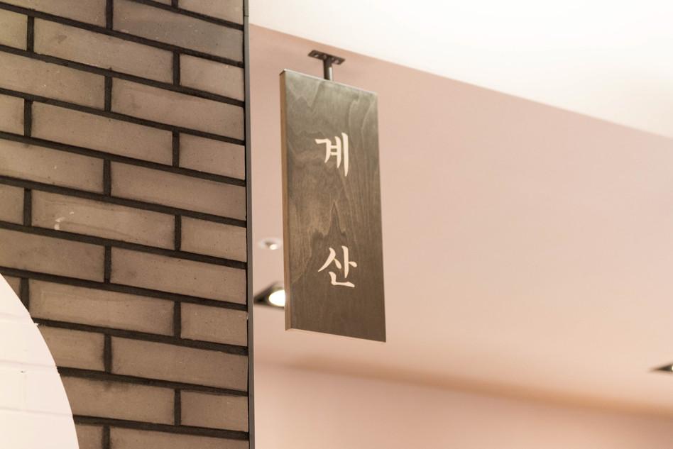 육수당 강남구청-15.jpg