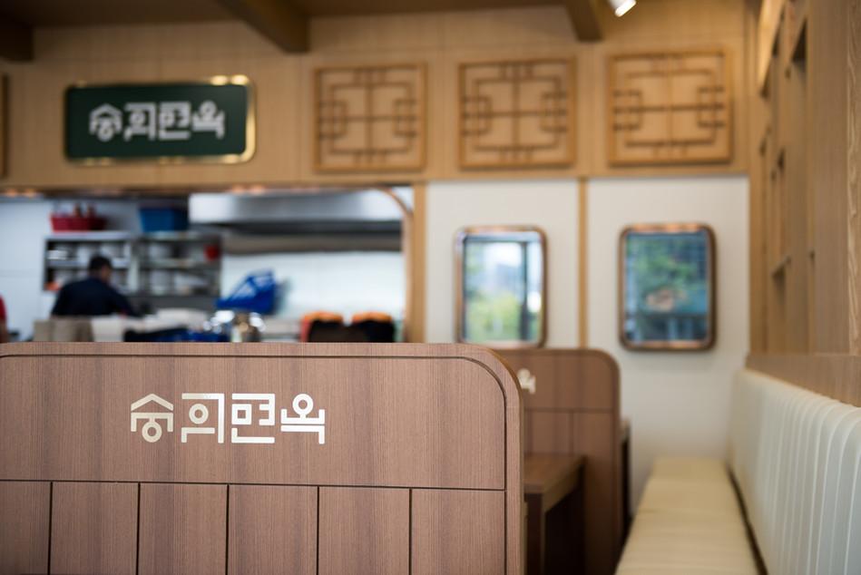 숭의면옥-11.jpg