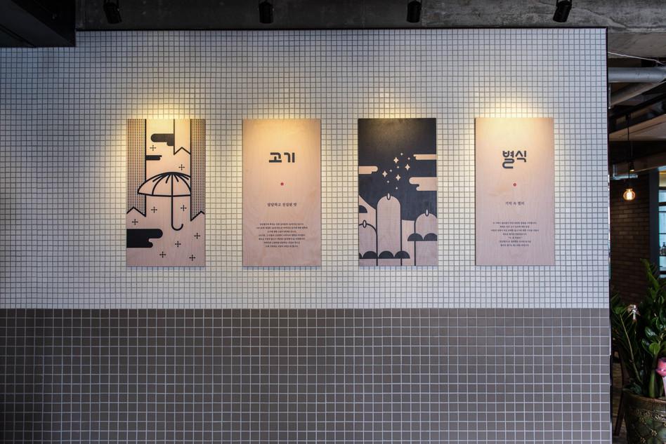 일상별식 홍대-8.jpg
