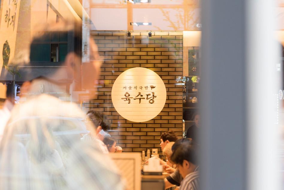 육수당 강남구청-4.jpg