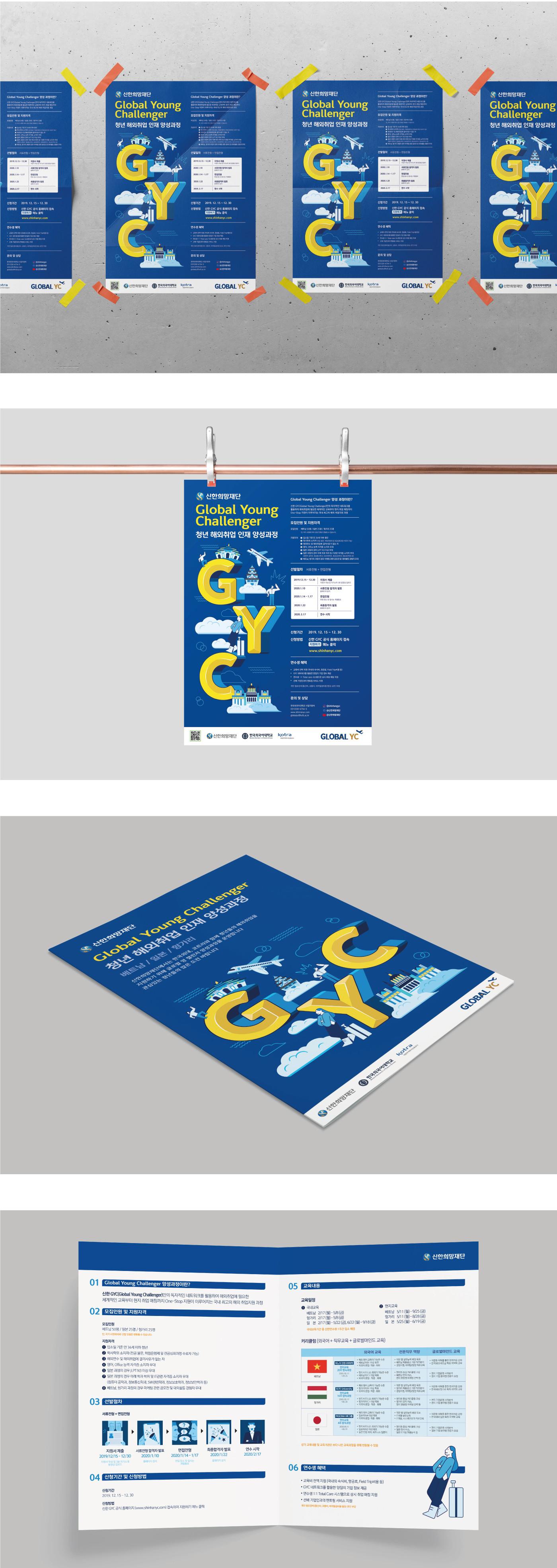 신한-GYC.jpg