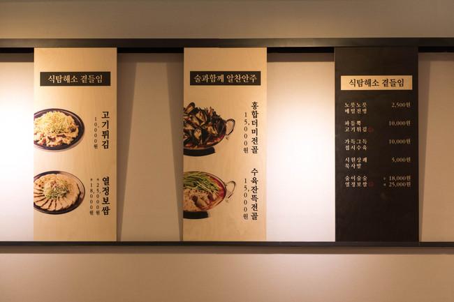 육수당 강남구청-6.jpg