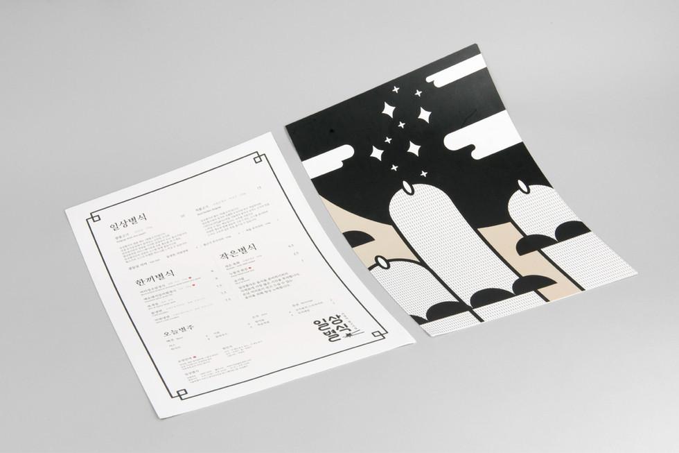 일상별식-09.jpg