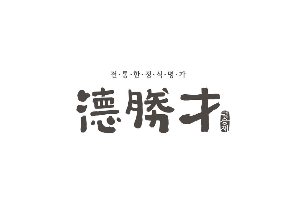 덕승재-01.jpg