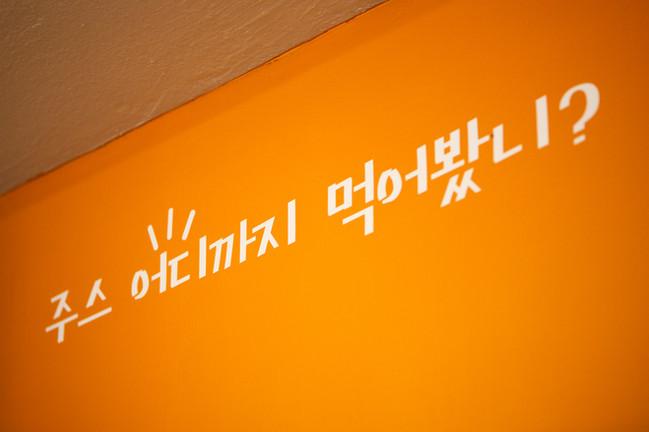 수종주스10.jpg