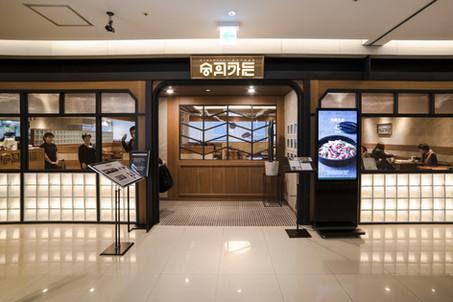 숭의가든 / 대구현대백화점