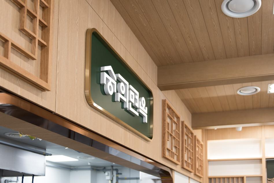 숭의면옥-14.jpg