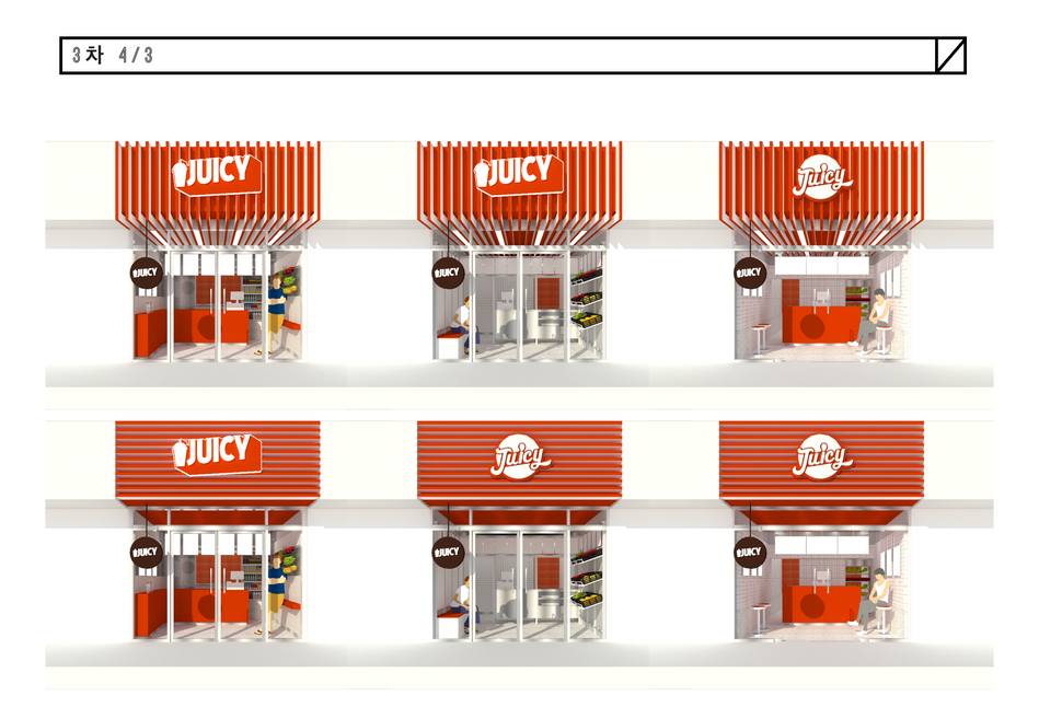 juicy_interior_납품_1-10.png