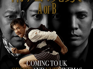 A or B (幕后玩家) - in UK Cinemas May 4th