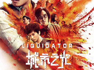 Get ready for the first big Chinese film event of 2018 – The Liquidator hits UK cinemas January 5th