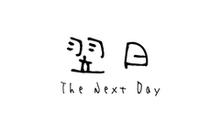 The Next Day is looking for an intern!