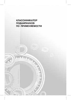 catalog_9-18.jpg