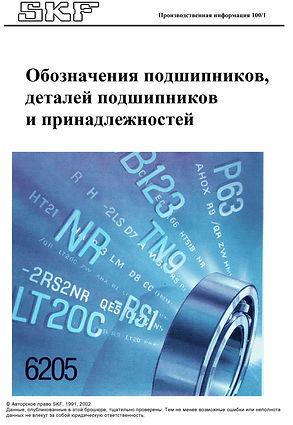 designation_bearings-1.jpg