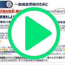 Web録画セミナー.jpg