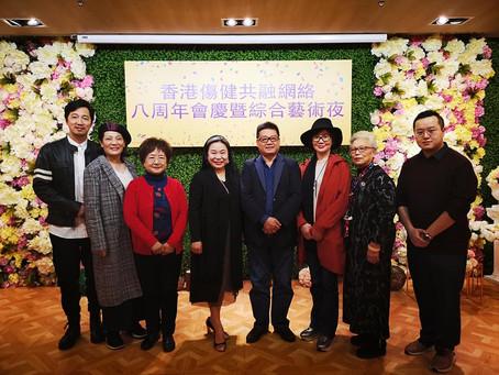 香港傷健共融網絡八周年會