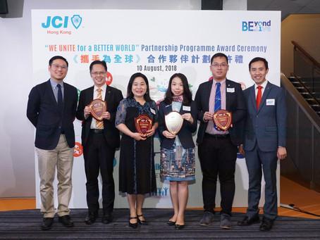 JCI HK《攜手為全球》合作夥伴計劃嘉許禮