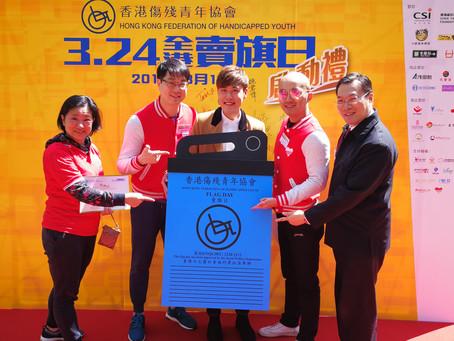 香港傷殘青年協會 賣旗日