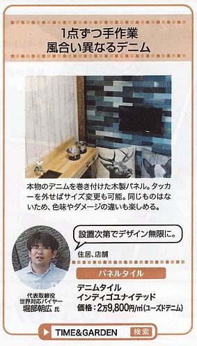 リフォーム産業新聞.jpg