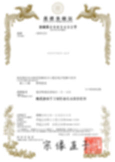 マテリアルワールド, 商標登録, 建築資材, 輸入建材