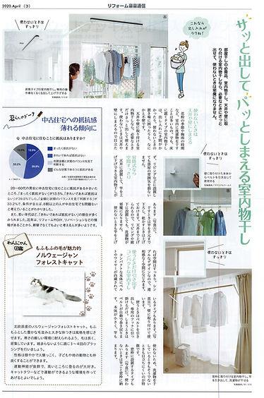 リフォーム楽々通信.jpg