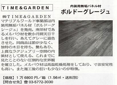 日本住宅新聞002.jpg