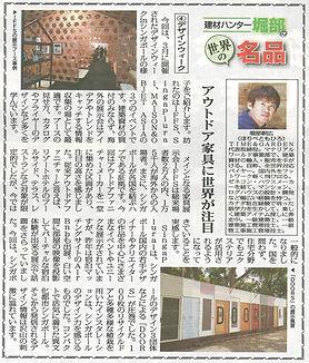マテリアルワールド, コラム,堀部朝広
