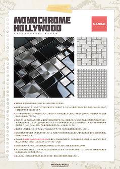 モノクロームハリウッド(カタログ)