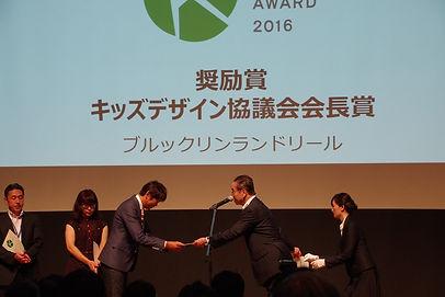 マテリアルワールド, ブルックリンランドリール, キッズデザイン賞