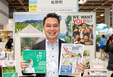 松野町協力隊担当者のインタビュー記事が「JOIN」に掲載されました!
