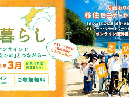 松野町も参加するオンライン移住フェア!始まりました!