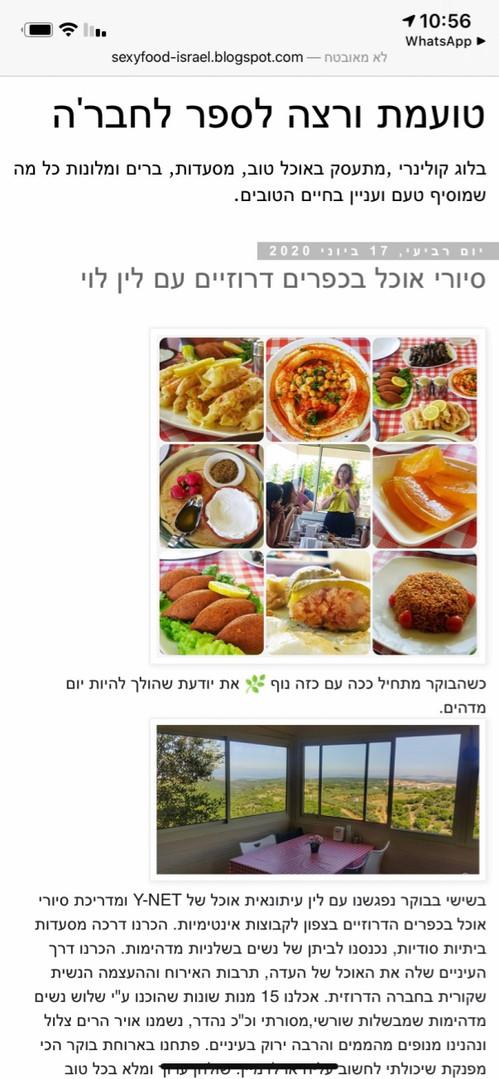 כתבה בבלוג של עדי עזרא