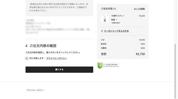 買物画面_11.png