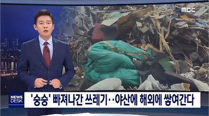 쓰레기 보도 사진2.JPG
