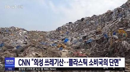 쓰레기 보도 사진3.JPG