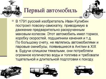 Приключения изобретений в России.