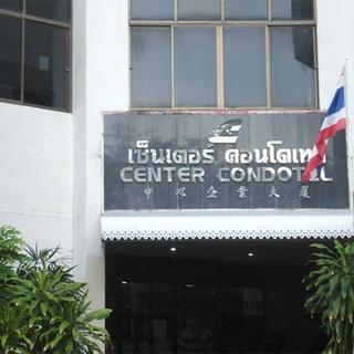 Center Condo Pattaya (3).jpg