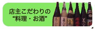 """店主こだわりの""""料理・お酒"""""""
