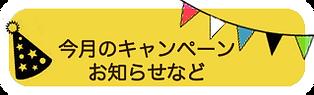 お知らせ・イベント・キャンペーン情報