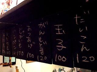 おでんの種類は黒板をcheck!スタンダードなものから変わり種までじっくり煮込んだおでんをご用意しています。
