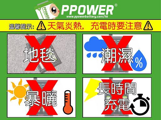 PPower溫馨提示 天氣炎熱 充電時要注意.jpg