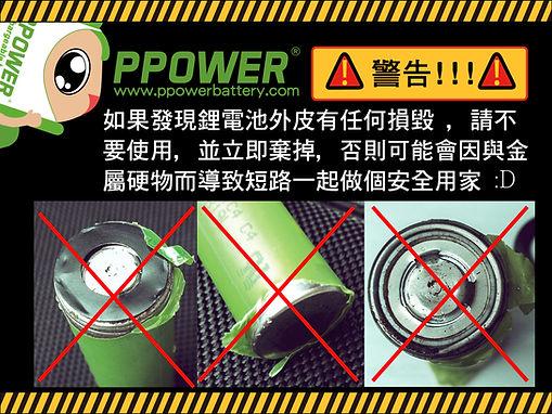 PPower 警告!!!電池外皮損毀 (FB)CH-01.jpg
