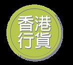 香港行貨ICON.png