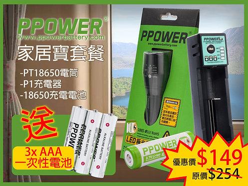 Ppower - 家居寶套餐(PT18650電筒+P1充電器+1粒18650 2600毫安充電電池,送3粒一次性AAA電)