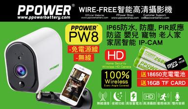 PPower PW8 介紹A (1).jpg
