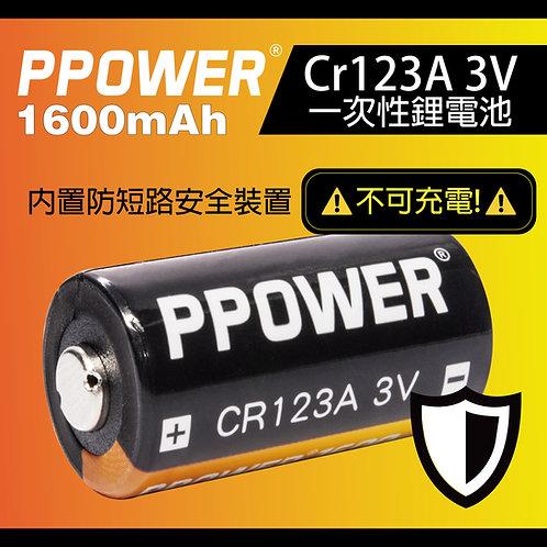 Ppower 一次性電池1600mAh CR123A 3V鋰電池(普通版)(不可充電)