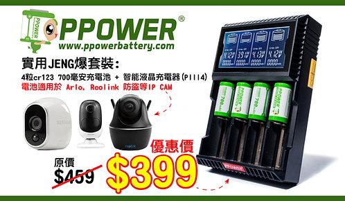 Ppower 700MAH cr123a 3.7V鋰電池+ 1X 智能萬用LCD顯示四槽充電器 (PIII4)