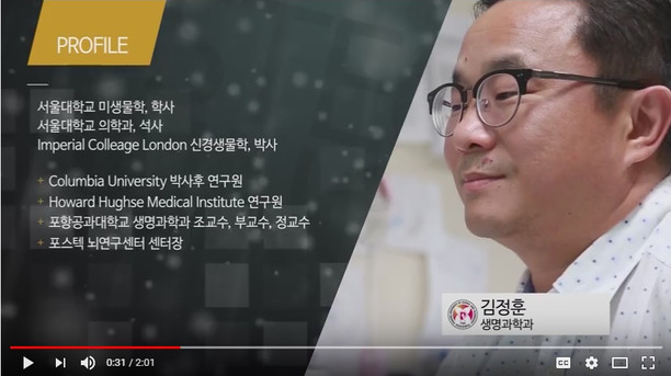 2016년 12월 이달의 과학자상 포스텍 김정훈 교수