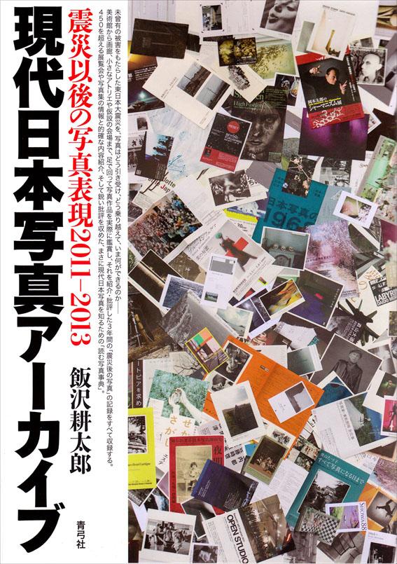 現代日本写真アーカイブ: 震災以後の写真表現2011―2013
