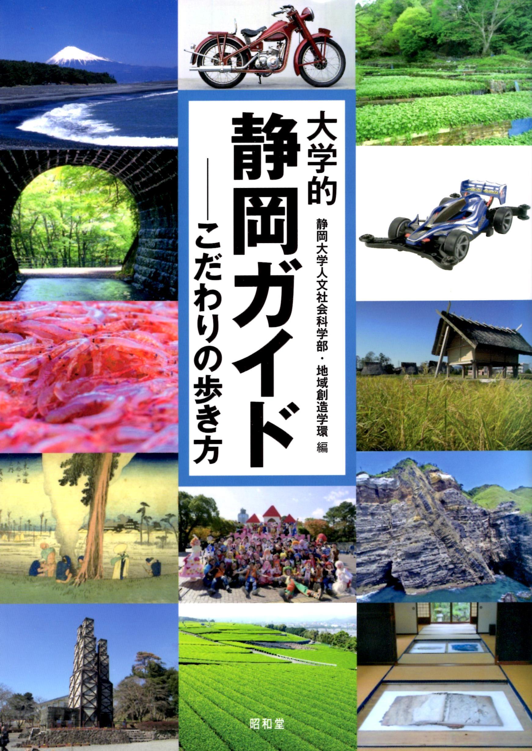 静岡ガイド