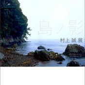 島ノ影2M.jpg